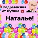 Поздравления от путина для марии 316