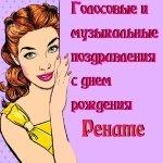 голосовые поздравления ренате с днем рождения россии могут