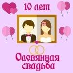 Поздравление мужу с 10 летием свадьбы от жены открытки
