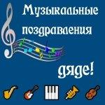 Музыкальные поздравления дяди