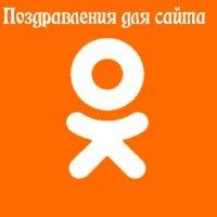 Поздравления для сайта Одноклассники