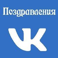 Поздравления для Вконтакте