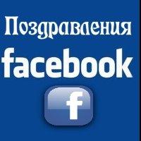 В фейсбук поздравления 81