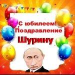 поздравление с днем рождения от шурина наши