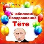 Поздравления с днем рождения онищенко