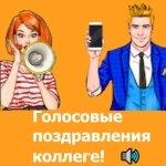 голосовое поздравление на телефон от коллег культуры балабаново